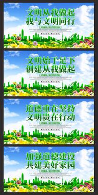 绿色文明城市宣传展板设计