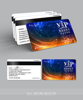 梦幻动感精品高端VIP卡模板
