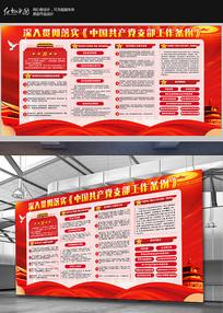 深入贯彻落实中国共产党支部工作条例展板