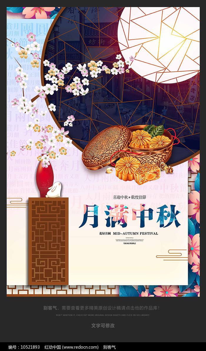时尚中秋节八月十五海报图片