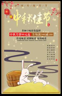 唯美中秋节月饼促销海报