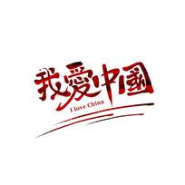 我爱中国中国风书法艺术字