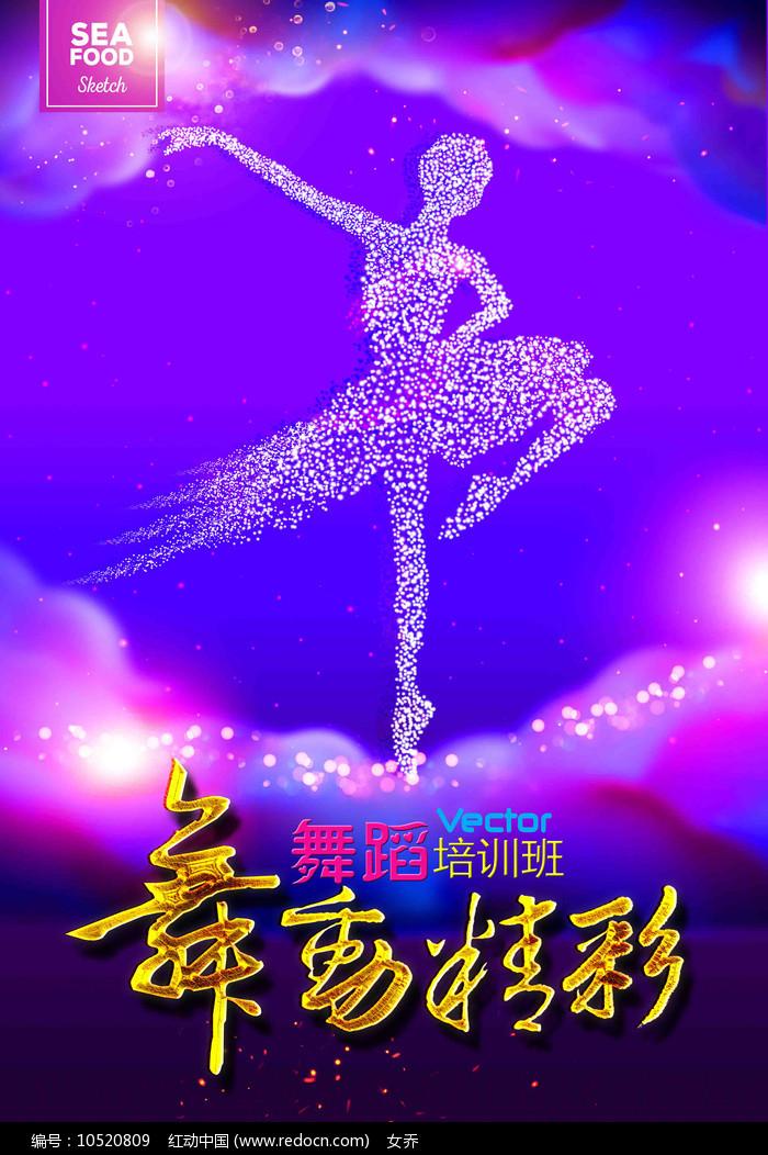艺术舞蹈培训海报图片