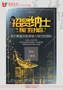 招贤纳士海报设计