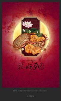 中国风花好月圆中秋节海报