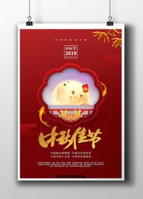 中秋节主题海报设计