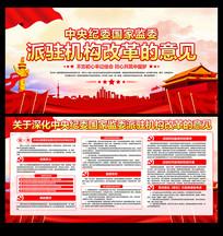 中央纪委国家监委派驻机构改革的意见展板
