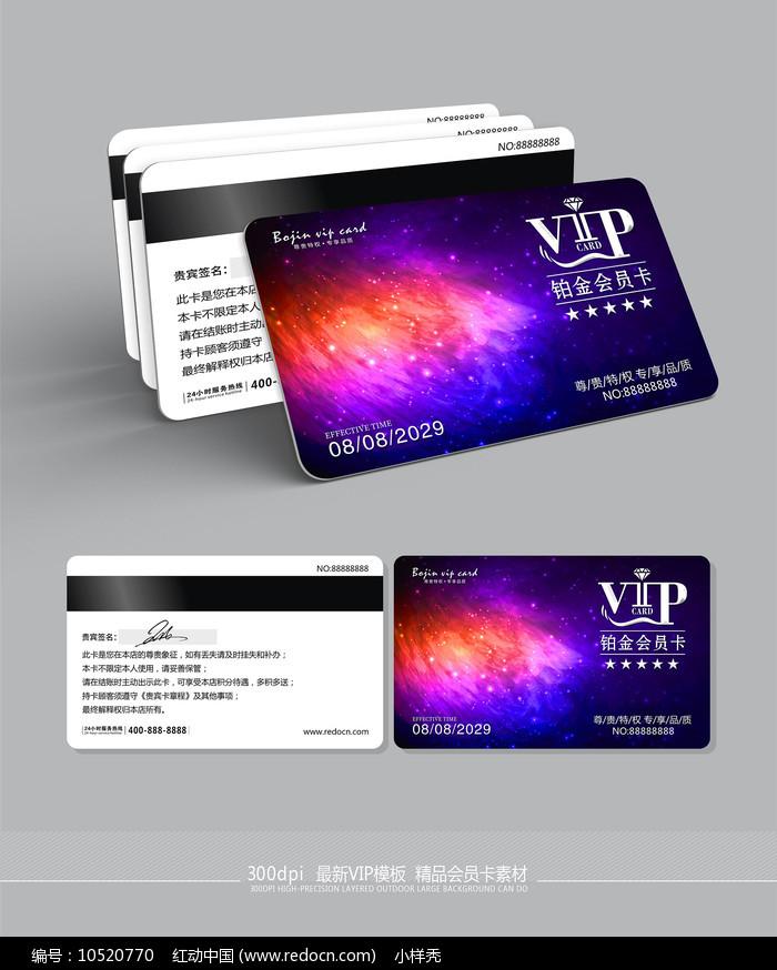 最新精品VIP会员卡模板设计图片