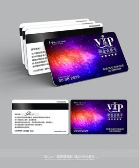 最新精品VIP会员卡模板设计