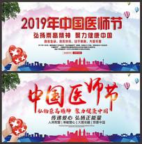 2019年中国医师节宣传展板