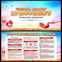 2019医师节宣传栏