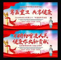 2019医师节宣传展板