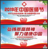 2019中国医师节宣传展板