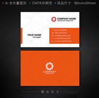 橙色企业名片设计