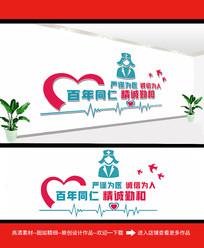 创意医院文化墙模板