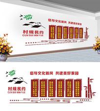 村规民约宣传展板设计