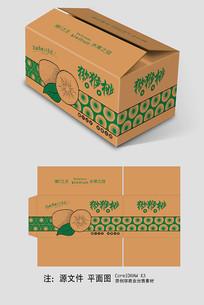 大气猕猴桃牛皮纸包装纸箱
