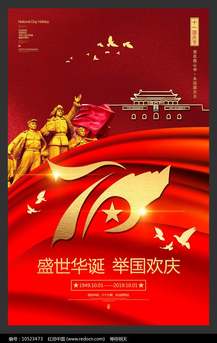 大气建国70周年国庆节宣传海报图片