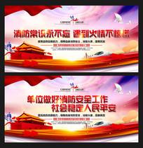大气消防安全标语党建宣传展板