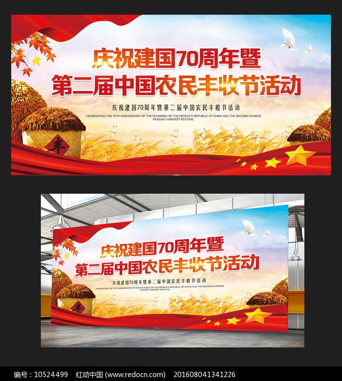 第二届中国农民丰收节建国70周年展板图片