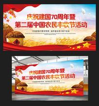 第二届中国农民丰收节建国70周年展板