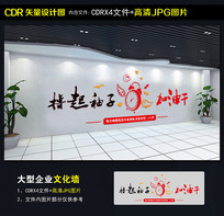 企业奋斗文化墙设计