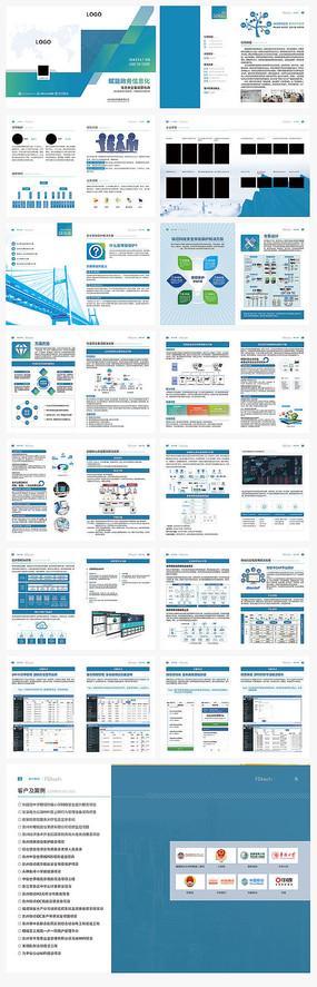 赋能政务信息化画册设计