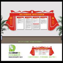 工会制度展板文化墙设计