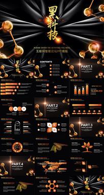 黑金科技互联网PPT模板