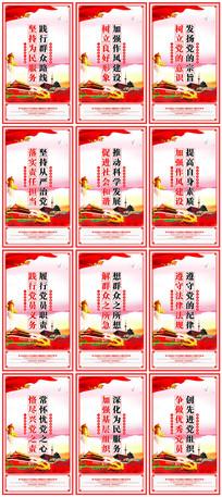 红色大气党建标语文化展板设计