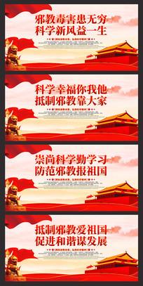 红色反邪教标语宣传展板