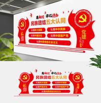 红色通用民族团结文化墙