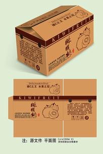 猕猴桃包装黄箱