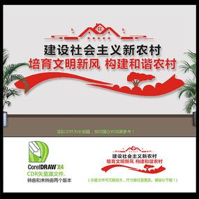 建设和谐新农村文化墙设计