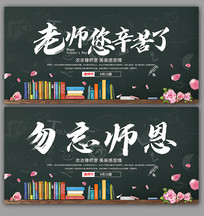 节约9月10日教师节宣传展板