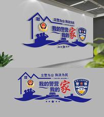 警营警队文化墙我的警营我的家文化墙