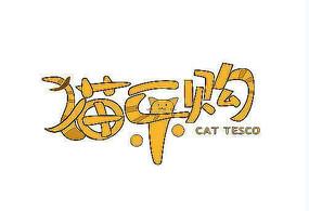 卡通商业购物logo设计