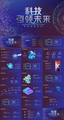 蓝色互联网行业通用PPT模板