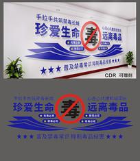 蓝色禁毒宣传文化墙