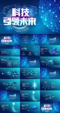 蓝色科技互联网PPT模板