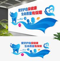 蓝色口腔医院文化墙卡通文化墙