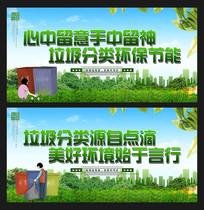 绿色垃圾分类标语宣传展板
