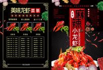 麻辣小龙虾菜单设计