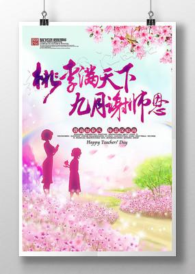 梦幻唯美教师节主题海报设计