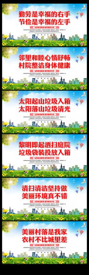 农村宣传标语展板设计
