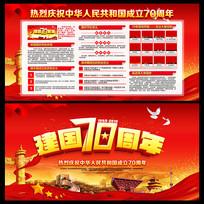 庆祝建国70周年国庆节展板