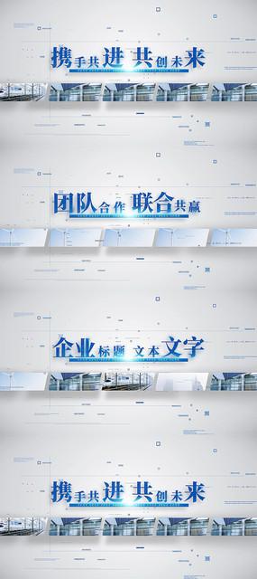企业商业科技类标题文字AE模版