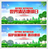 世界清洁地球日标语宣传展板