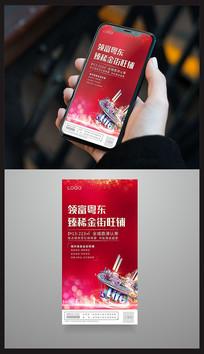 时尚红色地产金街微信广告