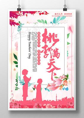 时尚简约教师节宣传海报